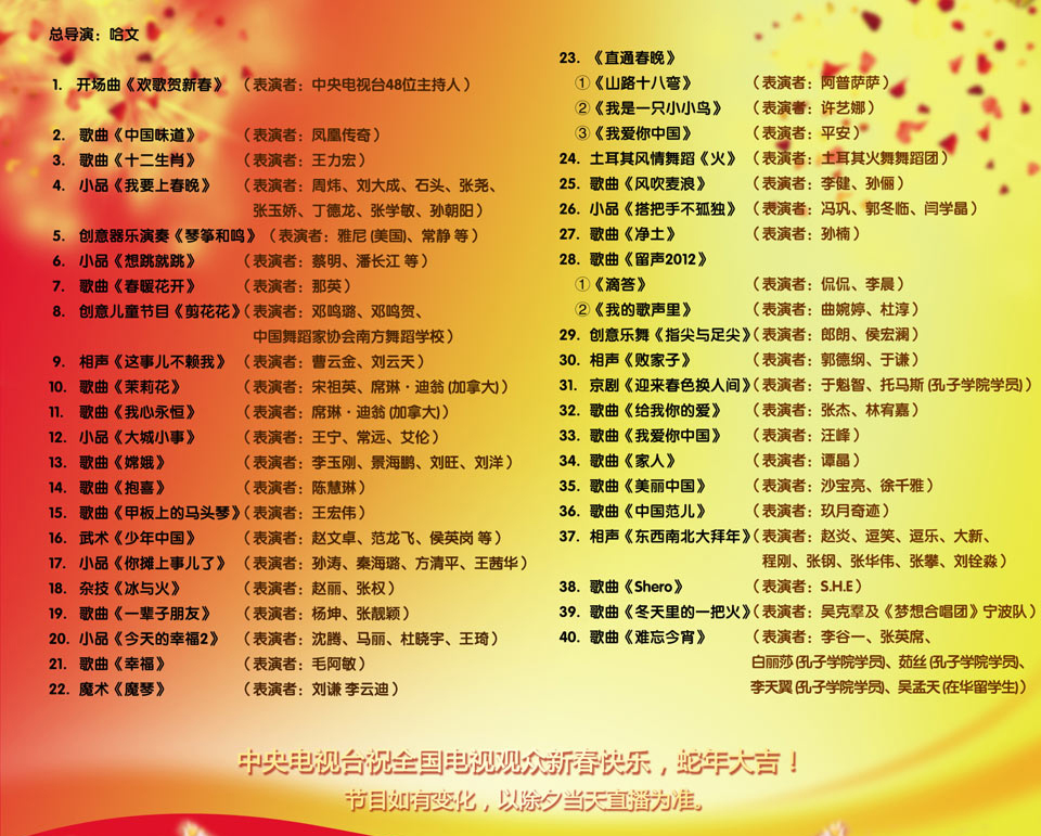 ... 物质文化遗产创意节目《锦绣》(表演者:李宇春