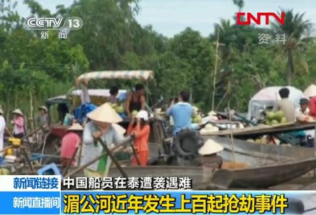 湄公河近年发生上百起抢劫事件