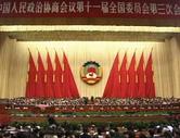 全国政协十一届三次会议举行第四次全体会议