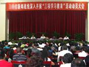 """中国气象报社部署""""三项学习教育""""活动"""