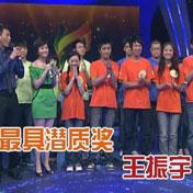 最具潜质奖:王振宇