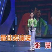 最佳表演奖:张燕