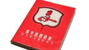 中国青年报生产的是思想