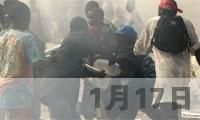 <font size=4>【2010年1月17日】灾民断粮断水暴民四处砸抢 海地沦为人间地狱</font>