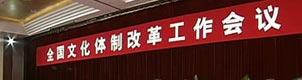 全国文化体制改革工作会议