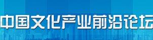 中国文化产业前沿论坛