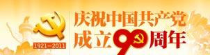 建党90周年系列访谈-文化篇