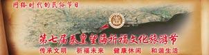 第七届秦皇望海祈福文化旅游节