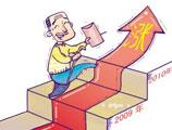 上海退休人员提高10%退休金春节前到位