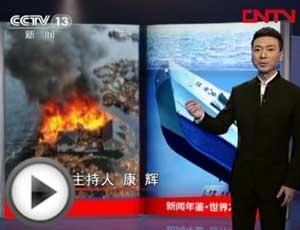 <center>新闻年鉴-世界2011:亚太•暗流</center>