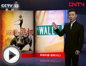 <center>新闻年鉴-世界2011:欧美•危机</center>