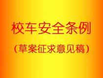 <center>校车安全条例(草案)全文</center>