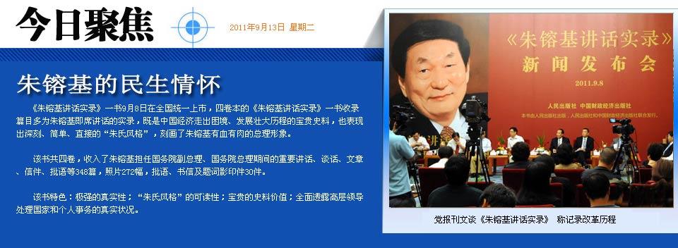 朱镕基的民生情怀