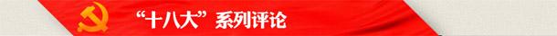 沿着中国特色社会主义道路阔步前进