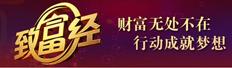 CCTV7《致富经》栏目