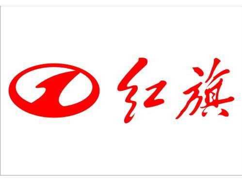 汽车品牌标志-红旗