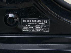 帝豪-帝豪EC8其他细节图片