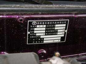 莲花汽车-莲花L3其他细节图片
