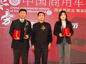 国家工商总局直销局副局长李毓助为年度进口卡车和2012最受期待重卡颁奖