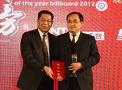 中国汽车工业国际总公司常务副总裁经永健为年度人物颁奖