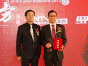 中国网络电视台副总经理夏晓晖为年度人物颁奖
