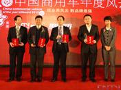 中国网络电视台产经中心总监万红为年度企业卡车组颁奖