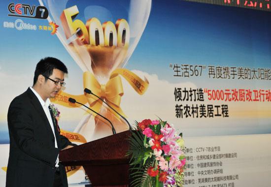 芜湖美的太阳能科技有限公司总监刘春峰致辞