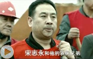 <center>和宋志永一起寻找2013年度三农人物</center>