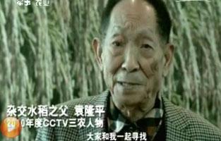 <center>和袁隆平一起寻找2013年度三农人物</center>