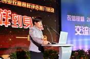 农信银资金清算中心股东单位浙江省农信联社主任金丽丽致辞