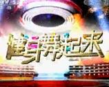 """健身舞起来<br>""""这里是健身的舞城,这里有健美的舞蹈""""<br>首播:周一06:00<br>(CCTV-5)<br><a href=http://bbs.cntv.cn/thread-14622127-1-1.html target=_blank><FONT color=blue>>《健身舞起来》讨论区<</a></FONT>"""