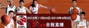 <center>2012-13赛季CBA联赛宣传片<br></br></center>