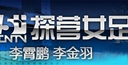 李霄鹏 李金羽:进不了奥运会就辞职