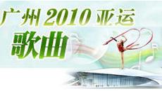 第16届广州亚运会会歌《重逢》MV - 长城 - 长城的博客http://jsxhscc.