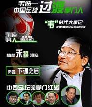 第十期:韦迪-中国足球过渡掌门人
