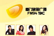 厦门旅游广播 FM94
