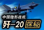 中国隐形战机 歼-20