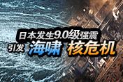 日本发生9.0级强烈地震