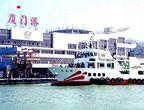 """2001年1月2日金门客轮""""太武""""号首航厦门港"""