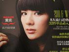 黄奕登《风尚周报》封面 诠释自然之美