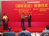 电视剧《国家命运》首播仪式在京举行