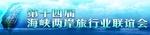 第十四届海峡两岸旅行业联谊会