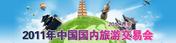 2011中国国内旅交会