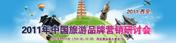 2011年中国旅游品牌营销研讨会