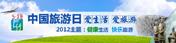 2012中国旅游日:健康生活 快乐旅游