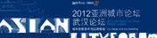 2012亚洲城市论坛武汉论坛