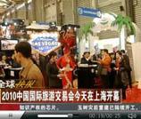 [视频]2010中国国际旅游交易会今天在沪开幕