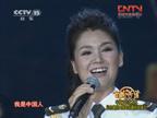 女声独唱:《我是中国人》 演唱:冯瑞丽