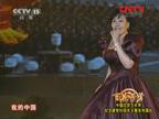 女声独唱:《今天是你的生日,中国》 演唱:姜丽娜
