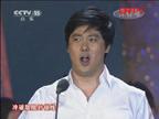 歌剧《江姐》选段《冲破层层封锁线》演唱:于爽 王莉